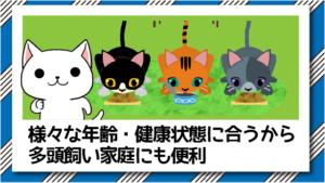 3、 様々な年齢や健康状態の猫ちゃんに合うから多頭飼い家庭にも便利