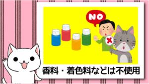 5、香料・着色料などは不使用