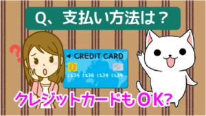 Q、支払い方法は?クレジットカードもOK?